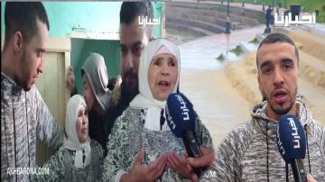 قصة مؤثرة من فيضانات تطوان..شاب يحكي كيف أنقذوا امرأة عجوز تعيش وحيدة في بيتها..شاهد كيف قامت بشكرهم
