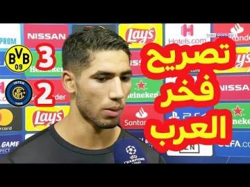 شاهد تصريح فخر العرب والمغرب أشرف حكيمي بعد ثنائيته في دوري أبطال أوروبا