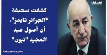 """أصوله مغربية وكيترمضن..تعرف على الرئيس الجزائري الجديد """"عبد المجيد تبون"""""""