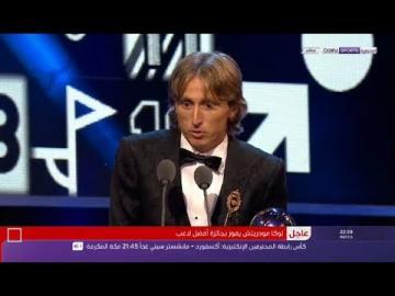 لحظة تتويج لوكا مودريتش بجائزة أفضل لاعب في العالم لعام 2018