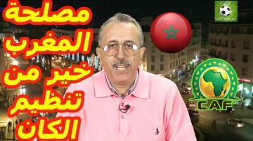 الماغودي يكشف السبب الحقيقي وراء إنسحاب المغرب من تنظيم كأس أفريقيا 2019