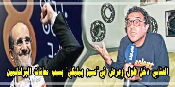 """مراد العشابي يهاجم """"ميسيو بيليكي"""" بسبب معاشات البرلمانيين"""