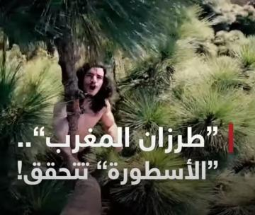"""""""طرزان المغرب"""".. عندما تتحول الأسطورة إلى واقع!"""
