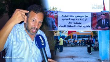 احتجاج واعتصام  للصم والبكم بأكادير بعد عزم الجماعة إخلاء المقر