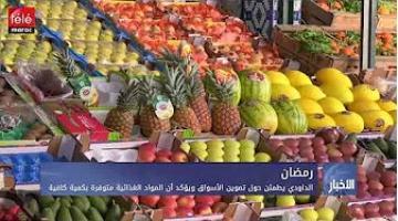 الداودي يطمئن حول تموين الأسواق ويؤكد أن المواد الغذائية متوفرة بكمية كافية