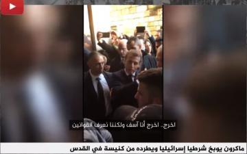 """""""الرئيس الفرنسي"""" يوبخ شرطيا إسرائيليا ويطرده من كنيسة في القدس"""
