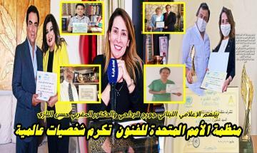 الأمم المتحدة تكرم شخصيات عالمية ضمنها المغربي الدكتور التازي واللبناني جورج قرداحي