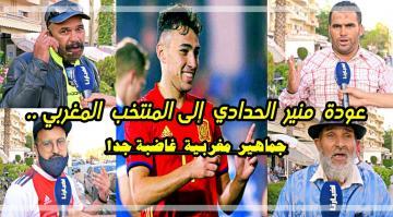 بعد أن تخلت عنه إسبانيا: جماهير مغربية ترفض عودة منير الحدادي إلى المنتخب المغربي