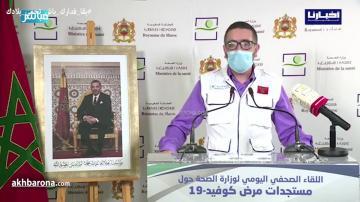 مستجدات آخر حصيلة وبائية بالمغرب
