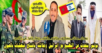 بونمر يلقن محلل عسكري جزائري درسا بليغا ويتحدث عن التطبيع مع إسرائيل وعلاقته بافتتاح قنصليات بالعيون
