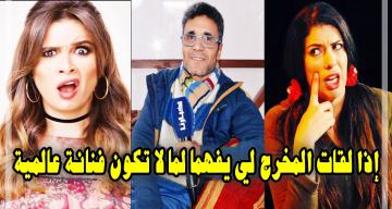 """هكذا علق """"حسن مكيات"""" على تشبيه الفنانة المغربية """"مونيا لمكيمل"""" بالفنانة المصرية """"ياسمين عبد العزيز"""""""