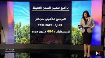 برامج من الجيل الجديد لتأهيل المدن العتيقة بالمغرب