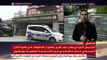 نيويورك تايمز نقلا عن مصدر رئاسي تركي: أردوغان رفض رشوة سعودية لإغلاق ملف خاشقجي