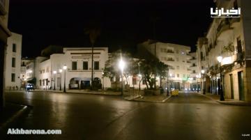 صمت مهيب وشوارع فارغة.. هذه هي أجواء حظر التجوال الليلي بالحمامة البيضاء