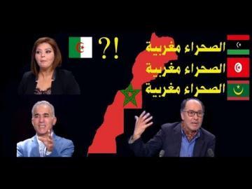 محلل سياسي تونسي و ليبي يؤكدان على مغربية الصحراء و الضيفة الجزائرية تُخرف