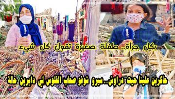 طفلة صغيرة بعد هدم منزلها الصفيحي: حاكرين علينا حيت حنا فقراء