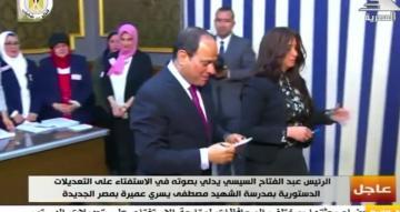 السيسي يدلي بصوته في استفتاء التعديلات الدستورية لتمديد حكمه إلى 2030