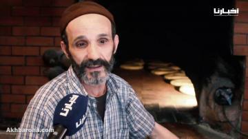 """أقدم """"معلّم"""" ديال الفرّان بالمغرب: نهار كامل دالخدمة كنربح 30 درهم وحتى الوجه دالسعايا معنديش"""