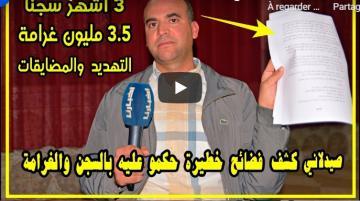 صادم: صيدلاني ولد الشعب فضح فسادا بقطاع الصيادلة حكمو عليه بالحبس والغرامة.. أجي تسمعو قصته