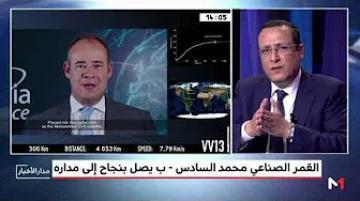 """مميزات ومهام القمر الصناعي المغربي """"محمد السادس - ب"""""""