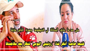 """""""فتيحة"""" صاحبة أشهر قناة """"روتيني اليومي"""" تنهار بسبب حملة """"التبليغات"""" وزوجها يوجه رسالة مؤثرة للمغاربة"""