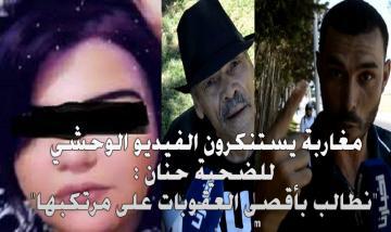"""مغاربة يستنكرون الفيديو الوحشي للضحية حنان : """"نطالب بأقصى العقوبات على مرتكبها"""""""
