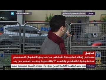 تفاصيل مثيرة تنشر لأول مرة.. خاشقجي عذب قبل قتله على يد المطرب بوجود القنصل السعودي