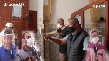 """من المسجد الأعظم: إجراءات صارمة للدخول """"إذا ما عندكش كمامة وسجادة مدخلش"""""""
