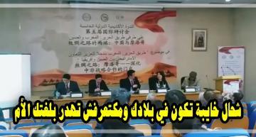 صينيون مطلعينها على أطر مغاربة .. مكيعرفوش يهدرو بلغتهم العربية