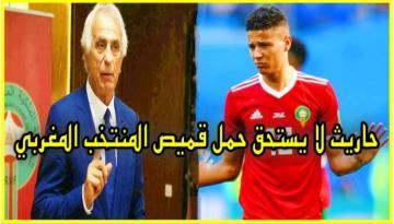 خاليلوزيتش يكشف أسباب إبعاد أمين حاريث عن المنتخب المغربي