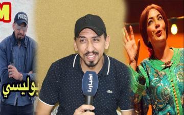 زياد أوعر بوليسي فالمغرب يكشف سبب توقيفه وعلاقته بحنان الفاضيلي ويقصف أصحاب روتيني اليومي