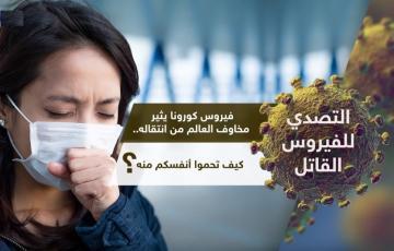 كيف تحمي نفسك من فيروس كورونا القاتل؟