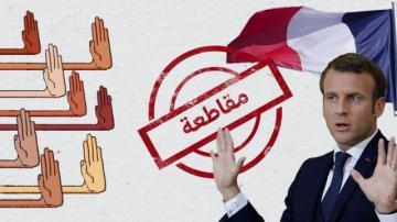 حملات مقاطعة المنتجات الفرنسية تتسع عربياً والأخيرة تستنكر تصريحات أردوغان