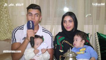 ابراهيم وبسمة أصغر كوبل فالمغرب: تزوجنا عندنا 19 عام وولدنا بنت ومعمرنا نديرو روتيني