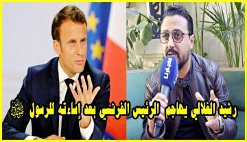 """بكل جرأة: العلالي في رد قوي على الرئيس الفرنسي """"ماكرون"""" بعد تصريحاته التي أغضبت المسلمين"""
