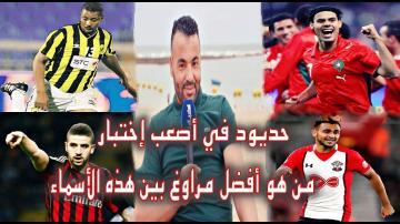 حديود: تاعرابت يستحق الكرة الذهبية والزايري لم تنصفه الكرة و أحمد البهجة يبقى الأفضل أما بوفال ؟؟
