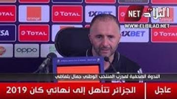 """أقوى رسالة من بلماضي إلى الجزائريين بعد التأهل للنهائي : """"أنا لست سياسيا .. سأصارحكم"""""""