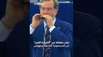 رئيس وزراء يعزف الهارمونيكا داخل البرلمان الأوروبي!