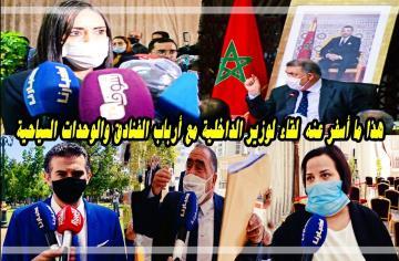 """ردود أفعال قـوية لأرباب الفنادق بعد لقائهم بـ""""لفتيت"""" وإجراءات جديدة لانقاذ السياحة المغربية"""