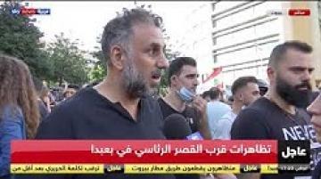 متظاهر لبناني: نطالب باستقالة، ثم محاسبة واسترداد أموال ومن ثم ترحيل من البلد