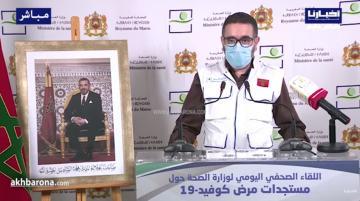 حصيلة الحالة الوبائية في المغرب... عدد الإصابات يعود للإنخفاض