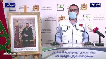 مستجدات الوضع الوبائي بالمغرب في آخر 24 ساعة