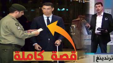 قصة رونالدو مع ضابط الجوازات السعودي في مطار جدة