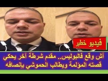 مقدم شرطة آخر يحكي قصته المؤلمة ويطالب الحموشي بإنصافه.. تازة