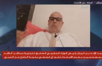 عبد الإله بنكيران يطالب السلطات الفرنسية بالاعتذار والاعتدال