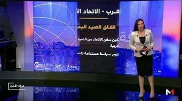 أهمية الاتفاق الفلاحي المغربي - الأوروبي
