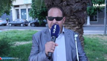 أيوب العمراوي: فنان مكفوف بصوت جميل يعاني من التهميش
