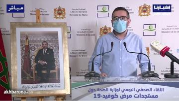 وزارة الصحة تكشف عن أرقام مبشرة بالخير وتواصل مغادرة أفواج المتعافين للمستشفيات