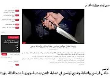 تفاصيل مقتل مواطن فرنسي طعنا في تونس