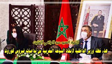 هذه خطة وزير الداخلية لإنقاذ السياحة المغربية.. إجراءات جديدة لاستئناف عمل الفنادق والوحدات السياحية